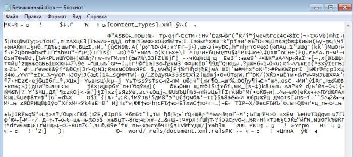 Блокнот не может открыть корректно файл формата «.docx»