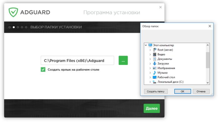Чтобы выбрать другое место для сохранения файла нажимаем и иконку из трех точек или сразу нажимаем «Далее»