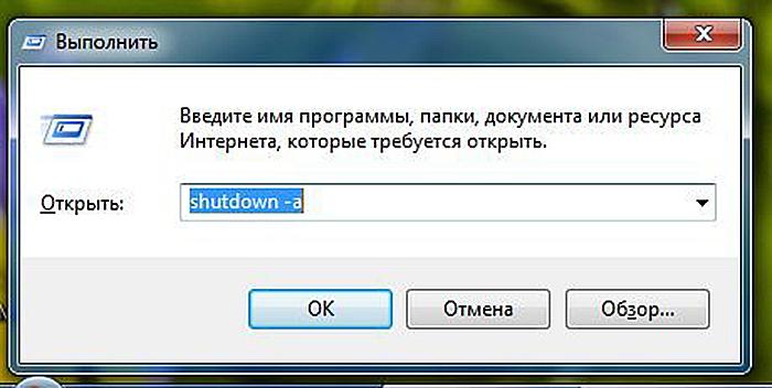 Для отмены выключения печатаем «shutdown –a» и нажимаем «OK»
