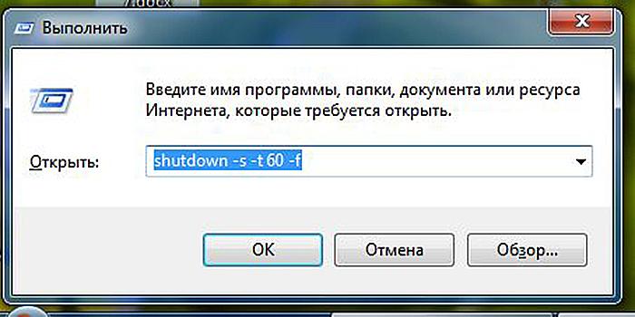 Для принудительного закрытия программ при выключении к команде добавляем параметр «–f»