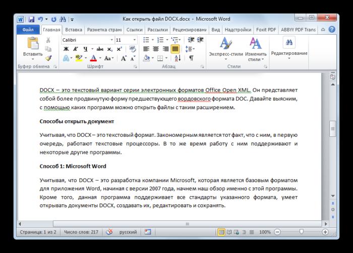 Файл «.docx»-формата в Ворде не только можно открыть, но и редактировать
