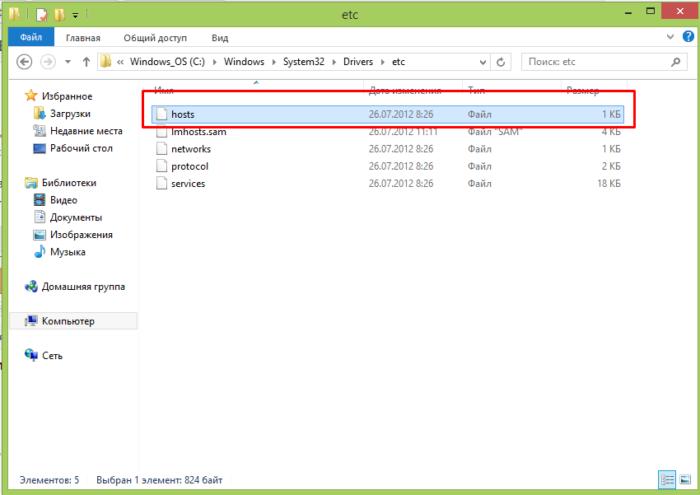 Файл hosts.txt размещен на компьютере пользователя и содержит базу данных имен хостов, сопоставленных с их IP-адресами