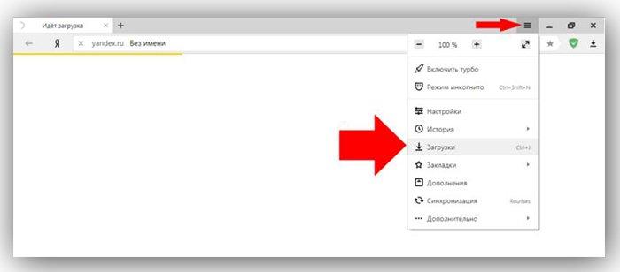 Файл-установщик можем в «Настройках» браузера интернет, открываем меню «Загрузки»