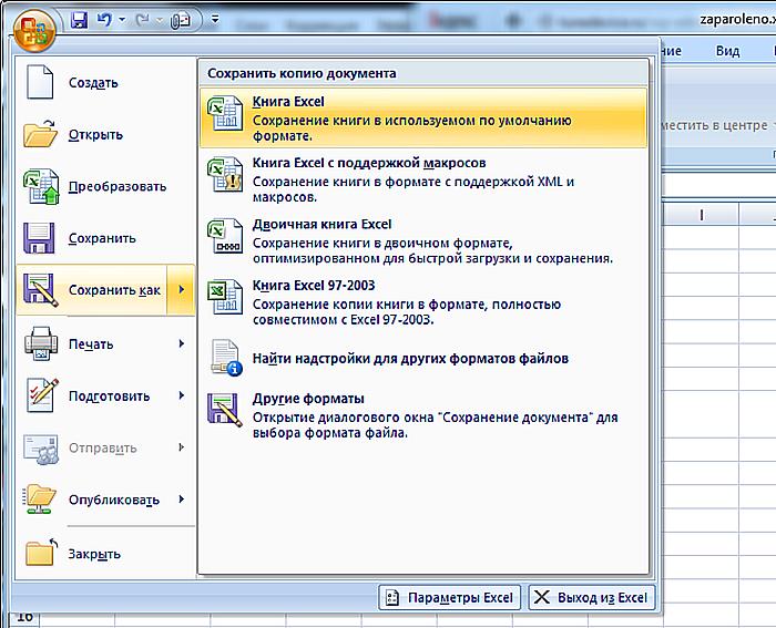 Форматы, в которых программа Эксель может сохранять документы