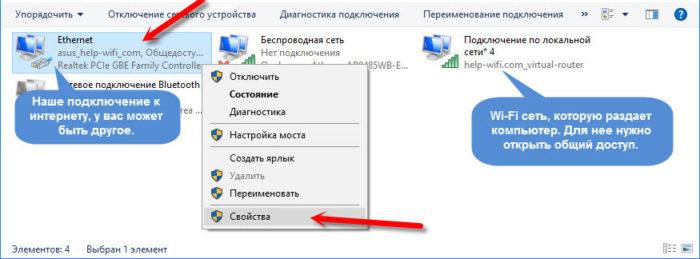 Кликаем правой кнопкой мыши на подключение, через которое получаем доступ в интернет, выбираем последний пункт «Свойства»