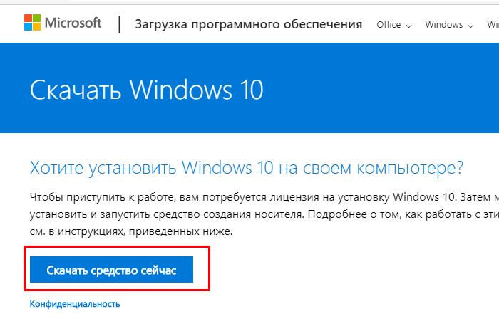 На официальном сайте Майкрософт нажимаем «Скачать средство сейчас»