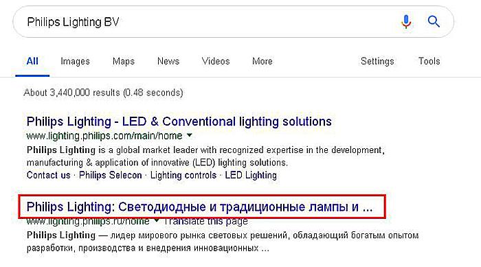Находим характеристику непонятных устройств через интернет-поиск по производителю, например «Philips Lighting BV»