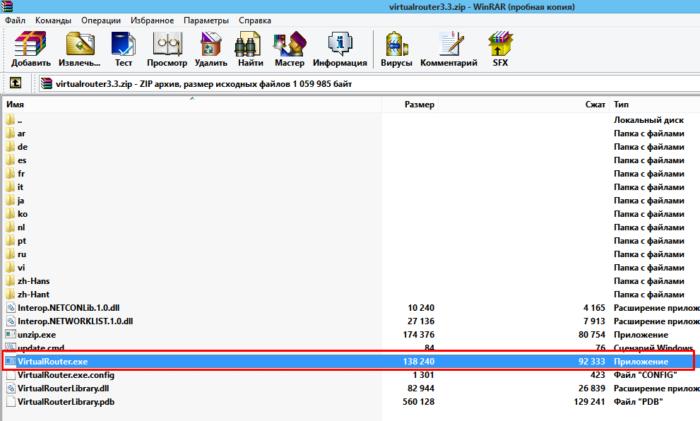 Находим и дважды кликаем по файлу «VirtualRouter.exe»