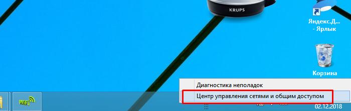 Находим значок подключения, кликаем по нему правой кнопкой мыши, выбираем «Центр управления сетями...»