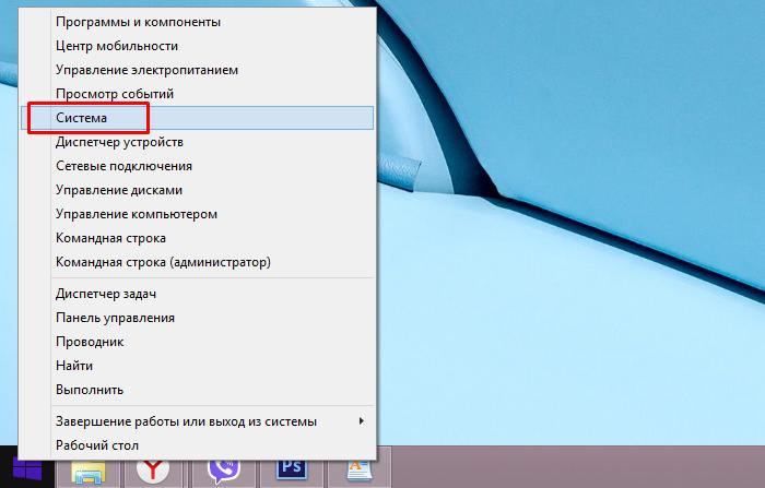 Наводим курсор мыши на логотип меню «Пуск», нажимаем правую клавишу, затем кликаем на «Система»
