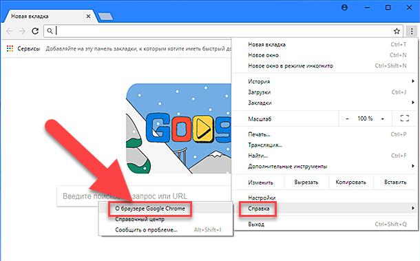 Нажимаем «О браузере Google Chrome»