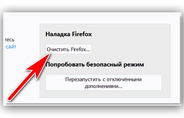 Нажимаем «Очистить Firefox»