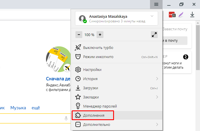 Нажимаем кнопку настроек Яндекс.Браузера, выбираем «Дополнения»