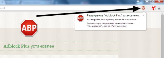 Нажимаем на кнопку «ABP» для активации блокировщика рекламы