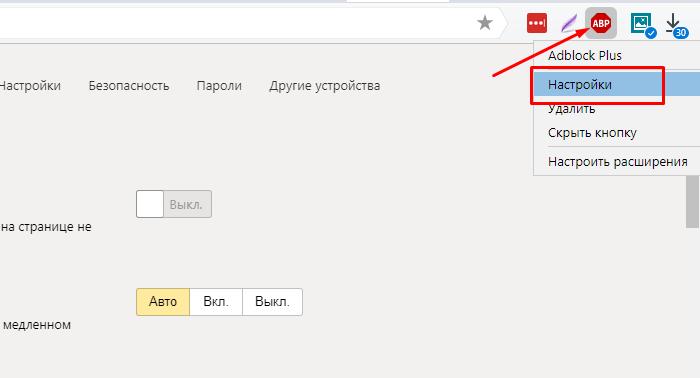 Нажимаем правой кнопкой мыши на иконке программы в панели браузера, в меню щелкаем «Настройки»
