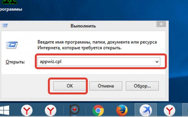Нажимаем сочетание клавиш «Win+R», печатаем в окне «appwiz.cpl» и нажимаем «OK»