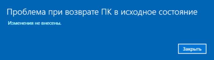 Ошибка «Проблема при возврате компьютера в исходное состояние» возникает при повреждении файлов восстановления