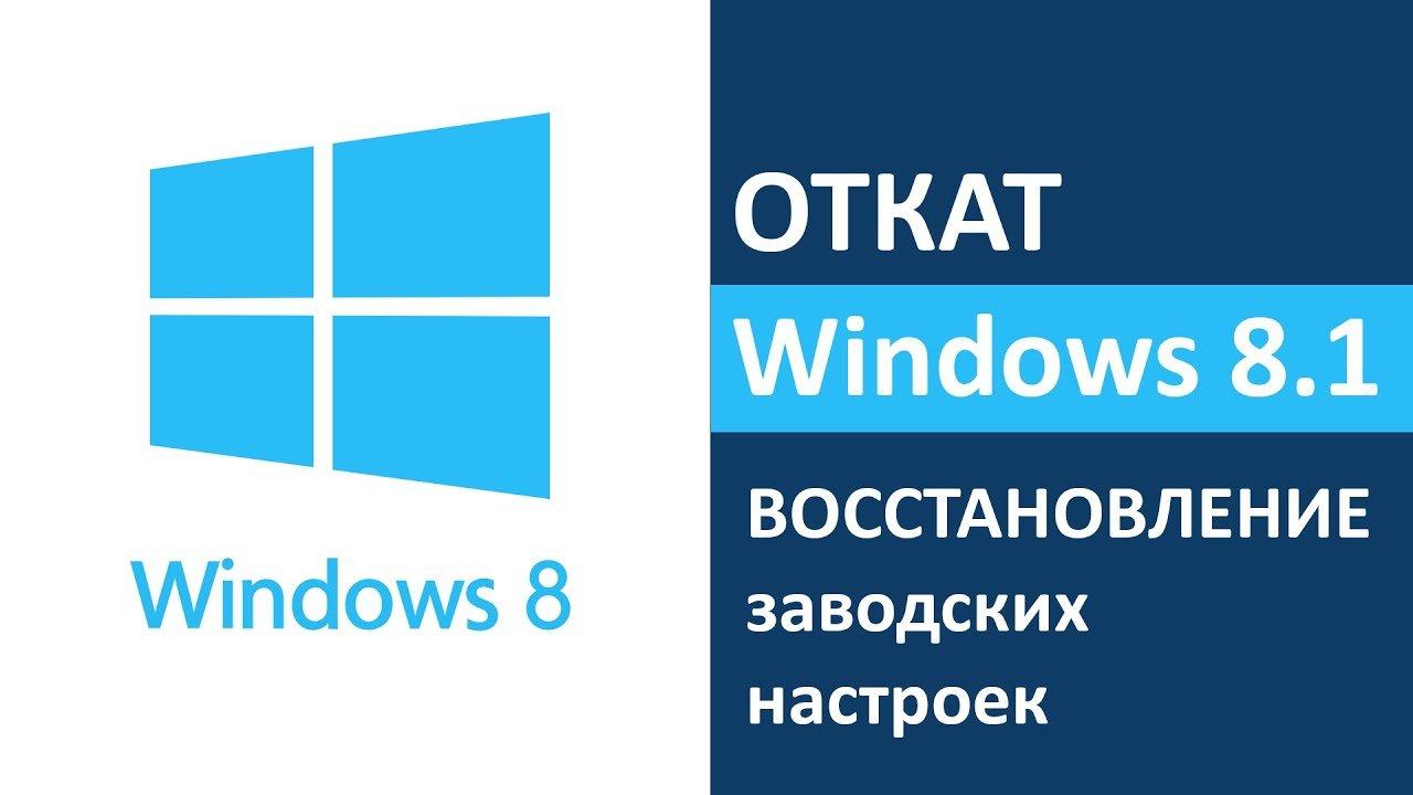 Откат Windows 8 к заводским настройкам