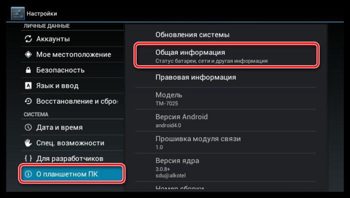 Открываем пункт «О телефоне» или «О планшетном ПК» и выбираем «Общая информация»