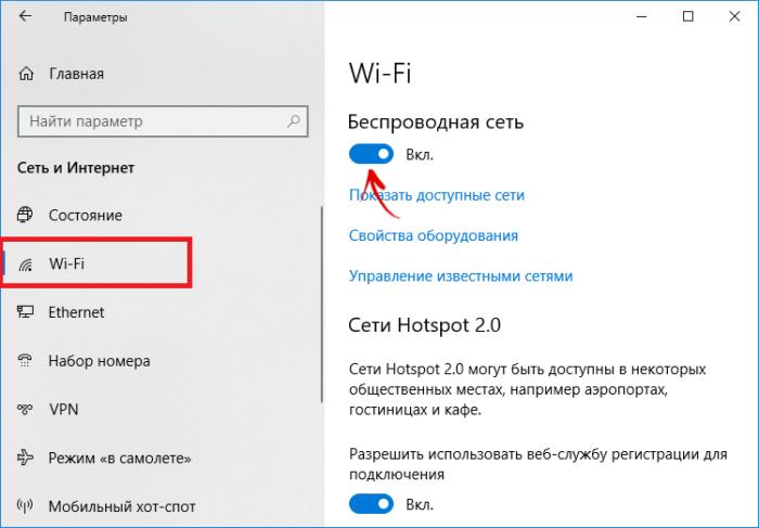 Открываем вкладку «Wi-Fi» и проверяем состояние переключателя, располагающегося внизу от надписи «Беспроводная сеть», если нужно переводим на режим «Вкл.»