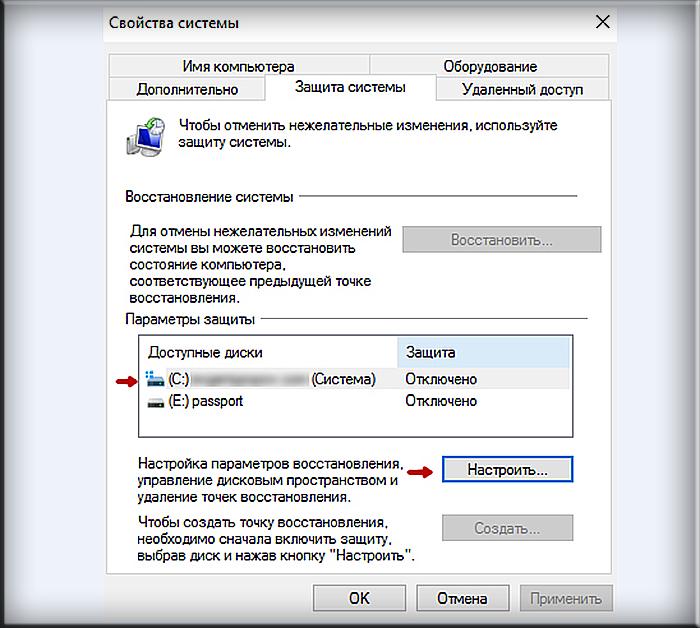 Открываем вкладку «Защита системы», затем кликаем по системному диску («Диск C»), и нажимаем на кнопку «Настроить»