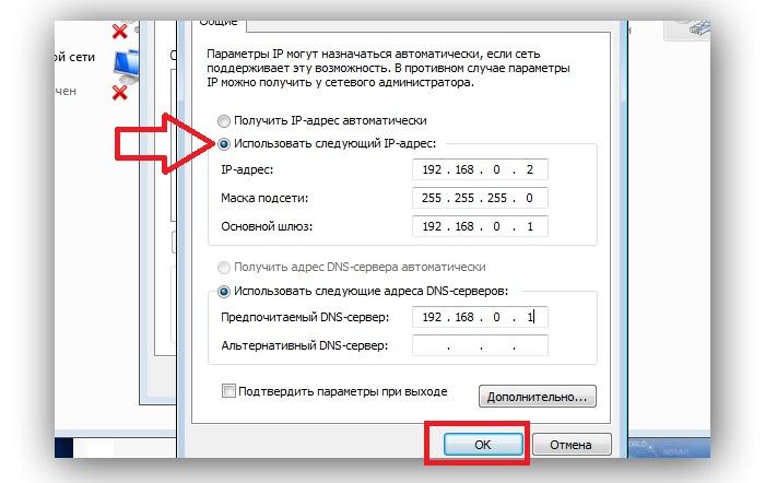 Отмечаем пункт «Использовать следующий IP-адрес», заполняем данные из договора, нажимаем «ОК»