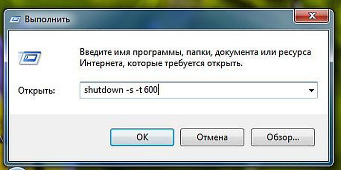 Печатаем команду «shutdown -s -t (N)», нажимаем «ОК»