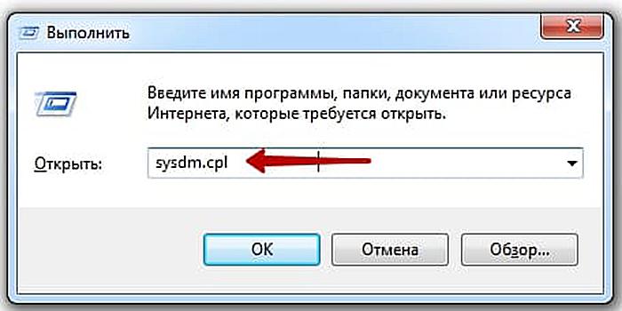 Печатаем в меню «sysdm.cpl» и нажимаем «OK»