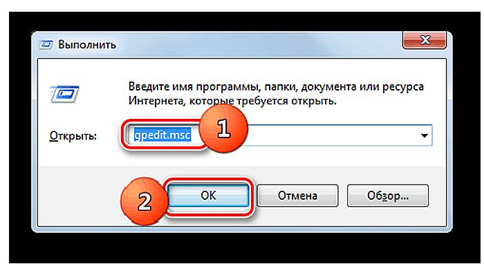 Печатаем в окно «Выполнить» команду «gpedit.msc», нажимаем «ОК»