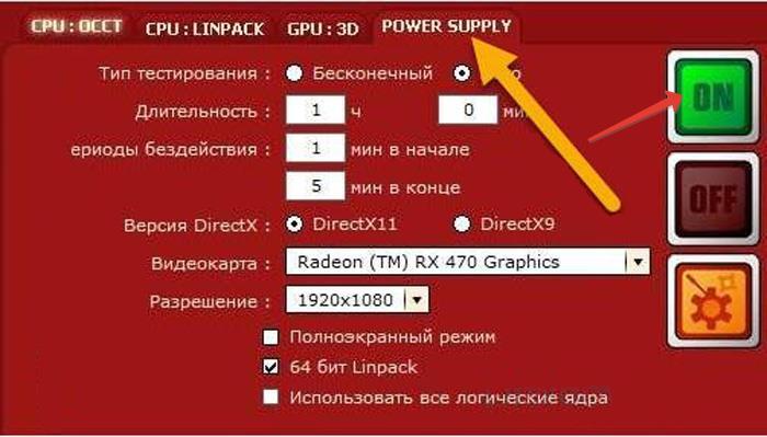 Переходим на вкладку «Power supply», нажимаем кнопку «ON»