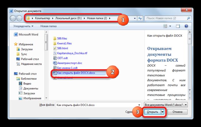Переходим в папку, в которой хранится нужный файл, затем выделяем его левым кликом и нажимаем «Открыть»