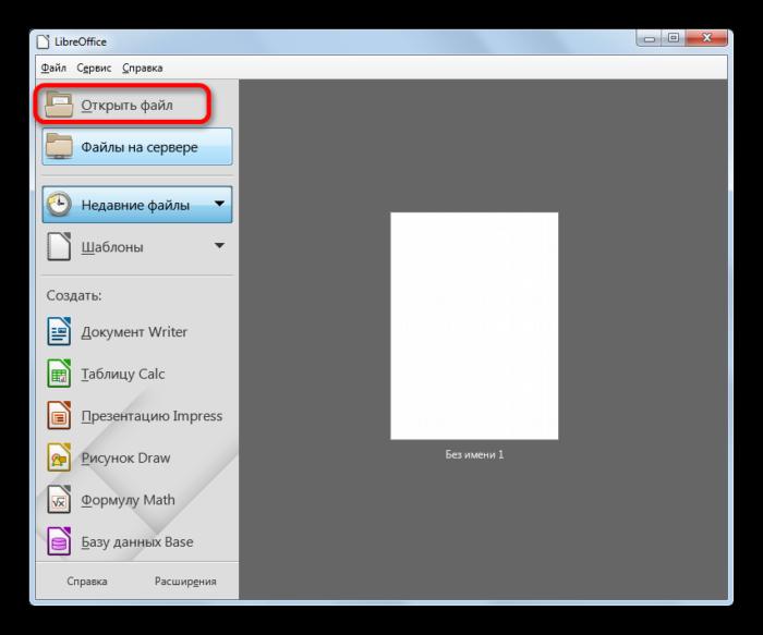 Переходим в стартовое меню пакета LibreOffice, затем нажимаем на «Открыть файл»