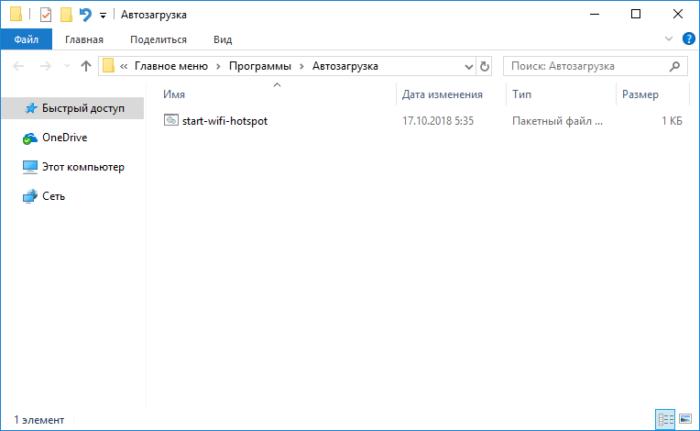 Перемещаем созданный файл с расширением «.bat» или «.cmd» в папку «Автозагрузка»