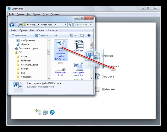 Перемещение файла формата «.docx» OpenOffice, путем перетаскивания его с помощью мышки в окно программы