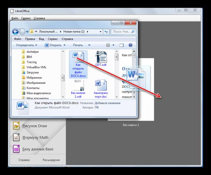Перетаскиваем файл в программу LibreOffice, кликнув по нему левой клавишей мышки, и перетащив в окно программы