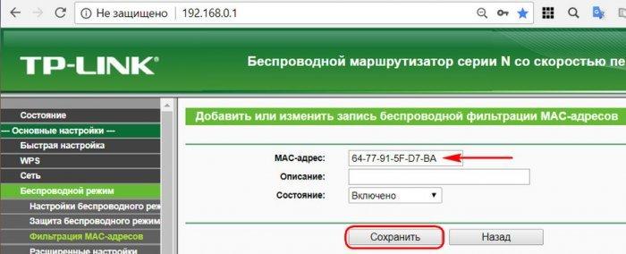Пишем MAC-адрес своего устройства и нажимаем «Сохранить»
