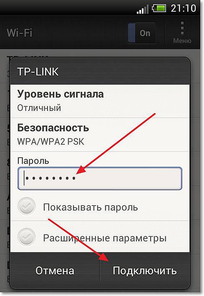 Подключаем повторно все свои устройства к Wi-Fi, введя новый пароль