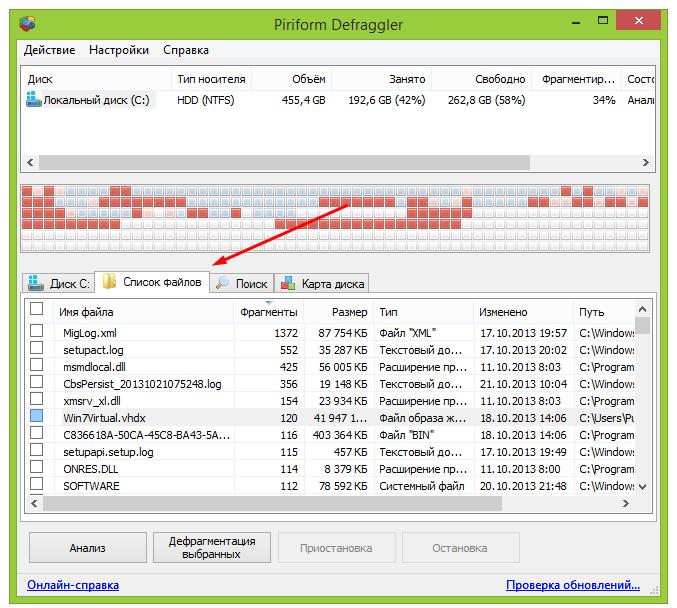 После запуска Defraggler нажимаем кнопку «Анализ» и после его выполнения выбираем вкладку «Список файлов»
