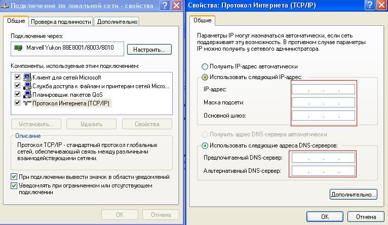 Посмотреть установленный адрес можно, зайдя в свойства подключения и выбрав в появившемся меню свойства «Протокол Интернета версии 4»