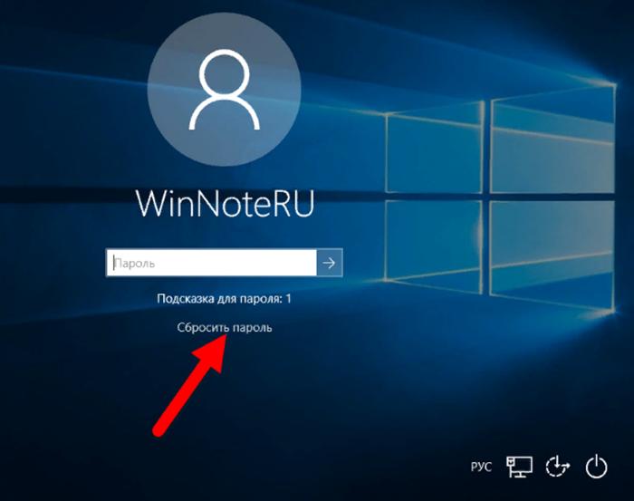При неверном вводе пароля появится дополнительная функция «Сбросить пароль», которая станет активной при подключении флешки с созданным файлом