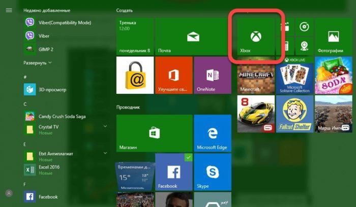 Приложением Xbox интересно для людей, которые увлекаются играми