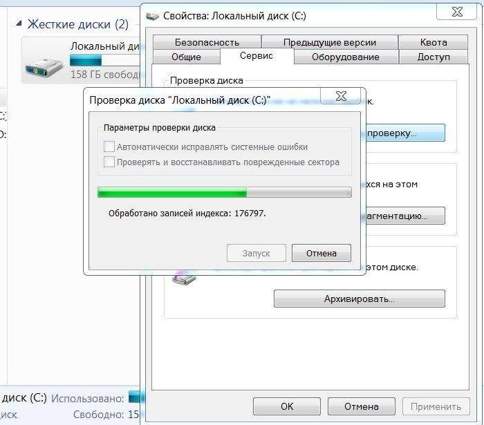 Процесс проверки диска, ожидаем завершения