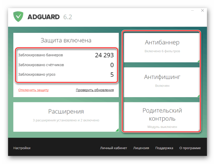 Программный комплекс Adguard очищает компьютер от рекламных запросов, вирусной рекламы и рекламы в приложениях