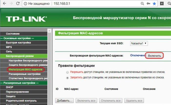 Щелкаем на пункте «Беспроводной режим», выбираем «Фильтрация MAC-адресов» и щелкаем «Включить»