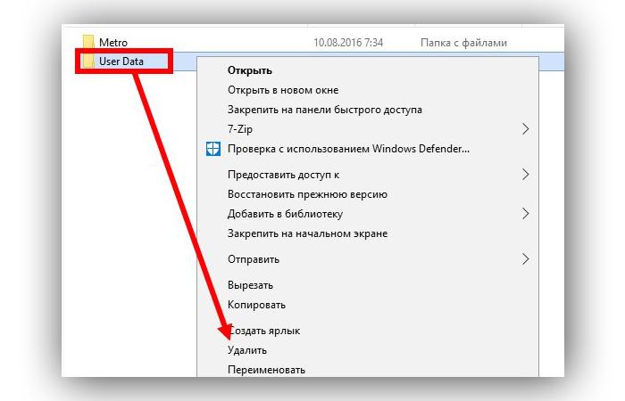 Щелкаем правой кнопкой мыши на папке «User Data» и нажимаем левой «Удалить»