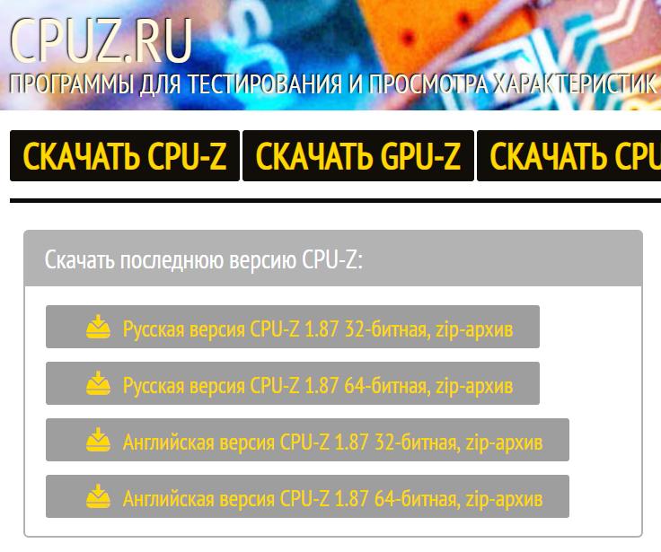 Скачиваем утилиту CPU-Z