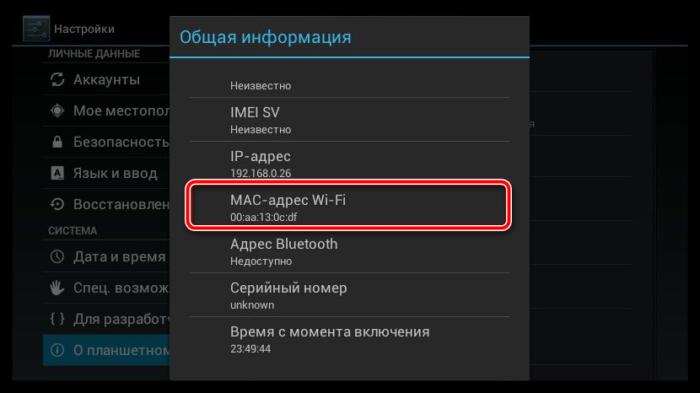 Смотрим пункт «MAC-адрес Wi-Fi»