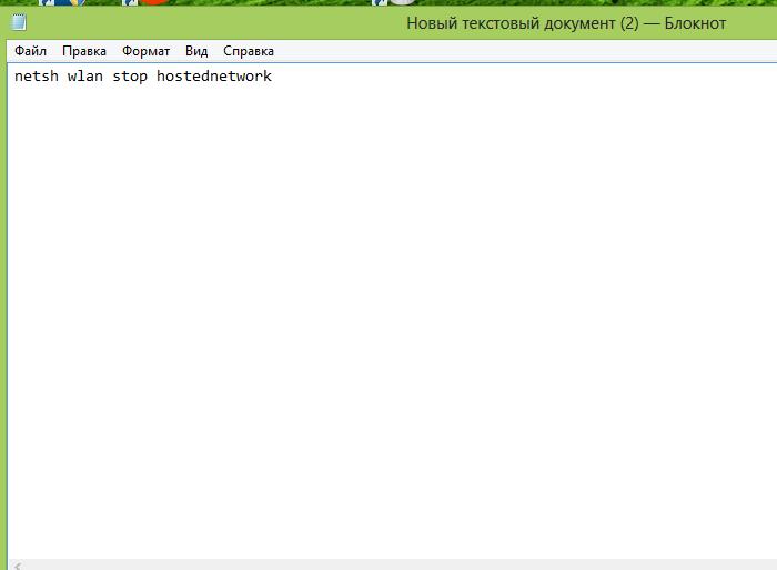 Создаем файл для отключения раздачи вай фай с соответствующей командой и с расширением «.cmd» или «.bat»