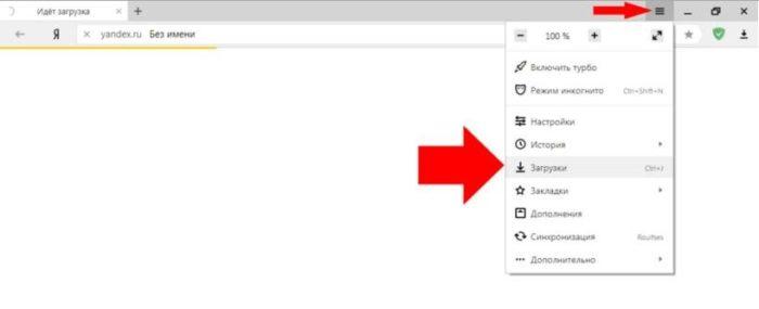 Установочный файл находим в меню настроек браузера, перейдя в его «Загрузки»