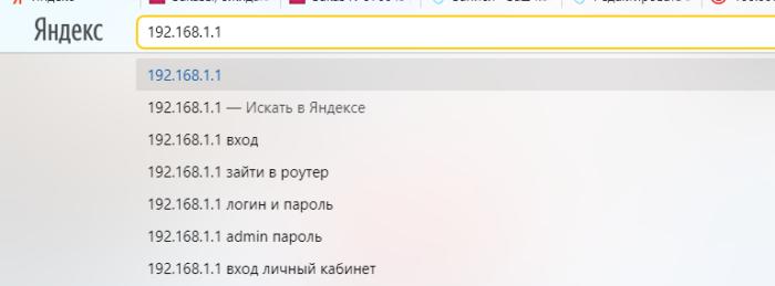 В адресную строку браузера вводим IP-адрес роутера 192.168.1.1, нажимаем «Enter»